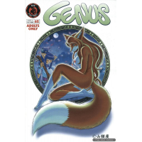 Erotic Comic - various Artists - Genus  62