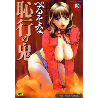 Erotic Comic - various Artsis - Chikan no Oni